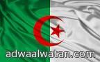 رسمياً الجزائر  تمنع ارتداء النقاب أثناء العمل