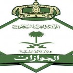 الجوازات-السعودية