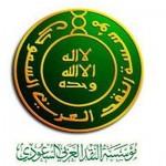 مؤسسة-النقد-العربي-السعودي1