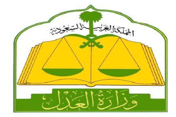 وزارة-العدل-السعودية