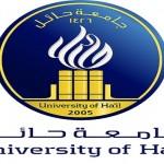 جامعة حائل بالسعودية