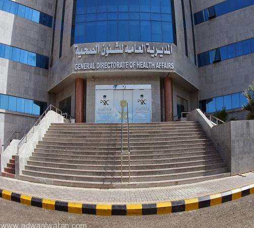 المديريةالعامة للشئون الصحية بمنطقة المدينة المنورة (1)