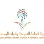 الهيئة-العامة-للسياحة-والتراث-الوطني-1