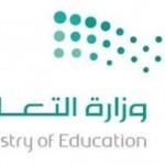 وزارة-التعليم157-300x191