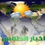 اخبار-الطقس-في-السعودية-اليوم-1
