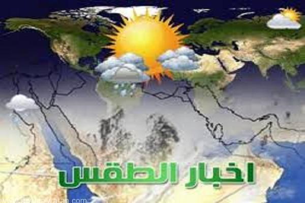 الأرصاد : توقعات الطقس اليوم الاثنين