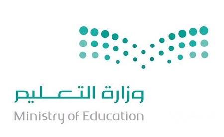 شعار-وزارة-التعليم-الجديد