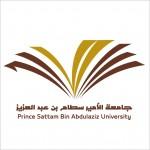 جامعة-الامير-سطام-بن-عبدالعزيز