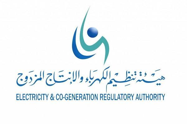 هيئة-تنظيم-الكهرباء-والإنتاج