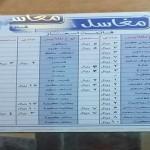"""افتتاح""""بروق"""" للإنتاج الصوتي والمرئي وتصوير المناسبات بالحائط"""