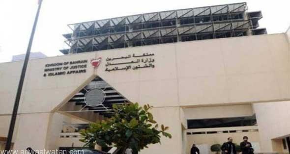 almaghribtoday-وزارة-العدل-البحرينية