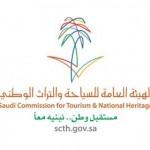 الهيئة-العامة-للسياحة-والتراث-الوطني