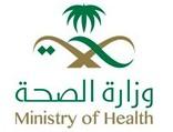 اتفاقية تعاونية لشراكة مجتمعية بين وزارة الصحة والمؤسسة الخيرية الوطنية للرعاية الصحية المنزلية ( نرعاك )