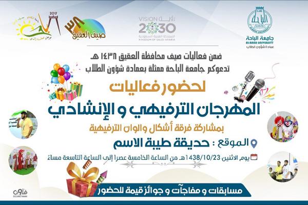 """""""جامعة الباحة"""" تنظم اليوم الإثنين مهرجاناً ترفيهياً"""