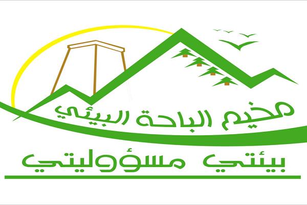 """""""محافظة المندق"""" تحتفي """"بيئتي مسؤوليتي"""" ضمن فعاليات صيف المندق """"٣٨"""""""