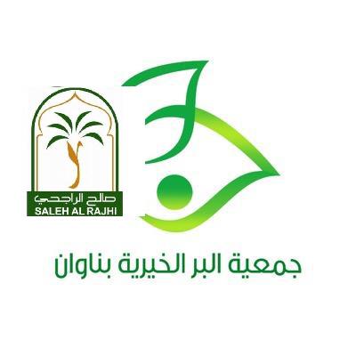 """""""جمعية البر"""" بناوان ترشح"""" ٣٠ """"فردا لأداء فريضة حج هذا العام"""