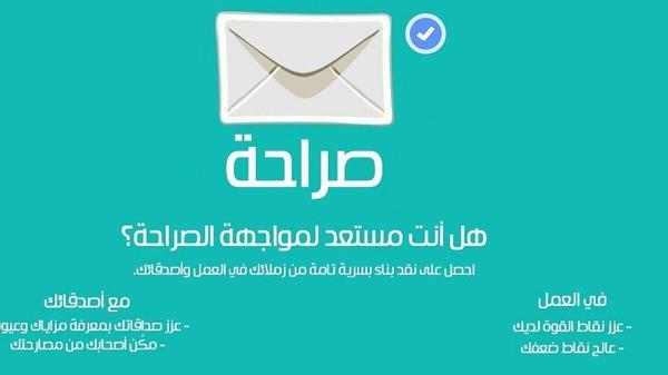 """تطبيق """"صراحة"""" السعودي يتفوق على تطبيقات عالمية"""