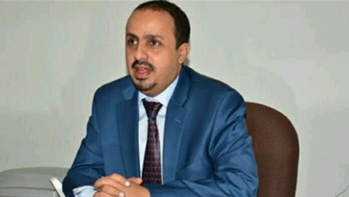 وزير الإعلام اليمني: ما تقوم به المملكة تجاه الشعب اليمني لن ينساه اليمنيون جيلاً بعد جيل