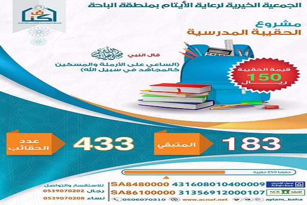 """جمعية """"أكناف"""" بالباحة تطلق مشروع الحقيبة المدرسية لـ """"433"""" يتيماً"""