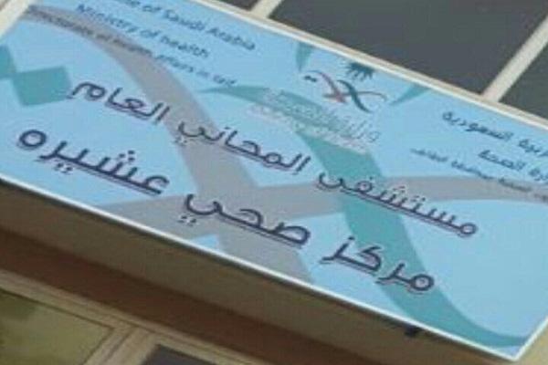 """""""أهالي عشيرة"""" يطالبون بإنهاء معاناتهم في الرعاية الصحية"""