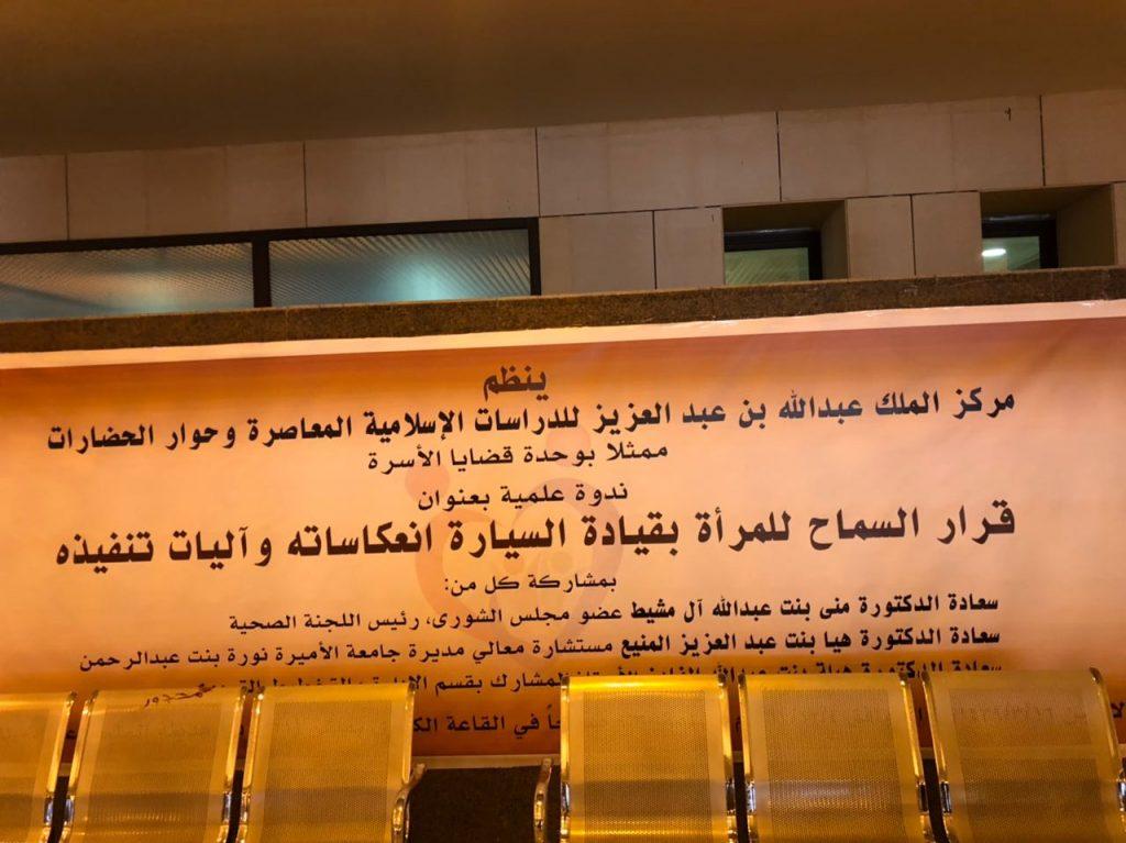 مركز الملك عبدالله للدراسات الإسلامية ينظم ندوة علمية حول قرار السماح للمرأة بقيادة السيارات