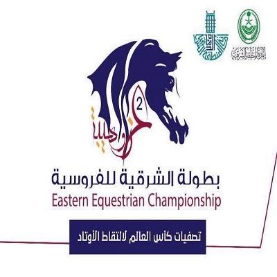 """""""أمانة الشرقية"""" تطلق غداً الجمعة بطولة الشرقية للفروسية """"عز وهيبة"""""""