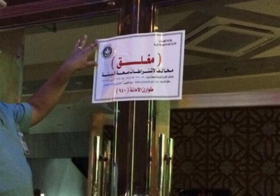 """إغلاق مطعم شهير بالشرائع ومصادرة """"200""""كيلو خضار"""