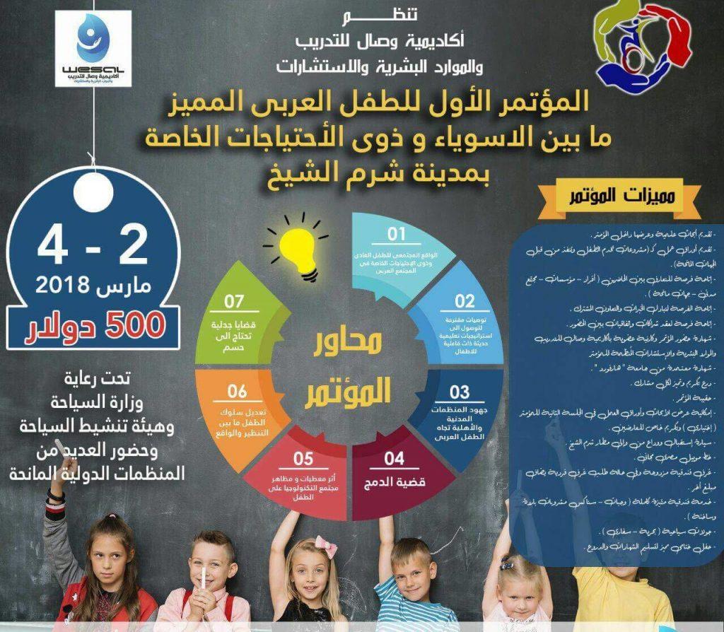 """""""مصر"""" تحتضن فعاليات مؤتمر """"الطفل العربي المميز"""" الأول"""