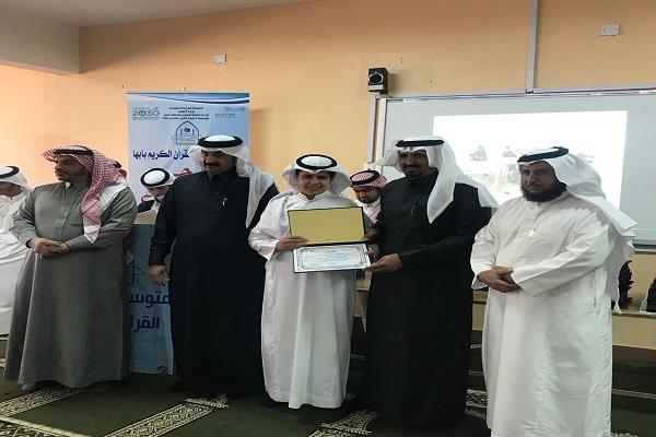 تكريم الطلاب المتفوقين في متوسطة تحفيظ القرآن الكريم بأبها