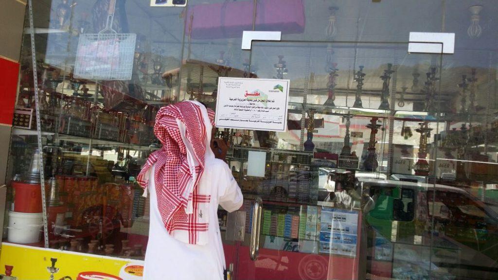 """""""أمانة العاصمة"""" تغلق عدد من محطات الوقود ومراكزها جنوب مكة"""