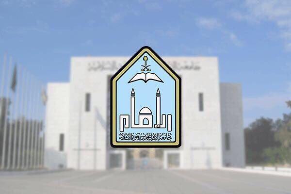 """""""مجموعة سيماغو"""" لتصنيف الجامعات تعتذر لجامعة الإمام وتعدهم بالمراجعة والتصحيح"""