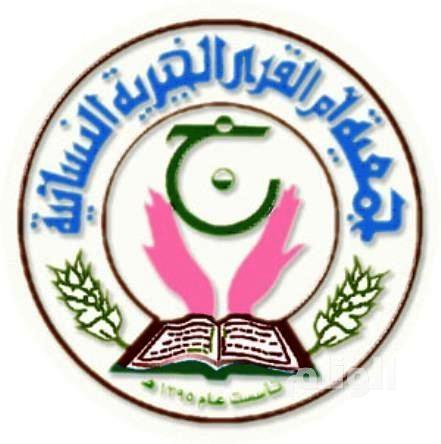 """""""العمل"""" توافق على أسماء مرشحي إنتخابات جمعية أم القرى الخيرية النسائية"""