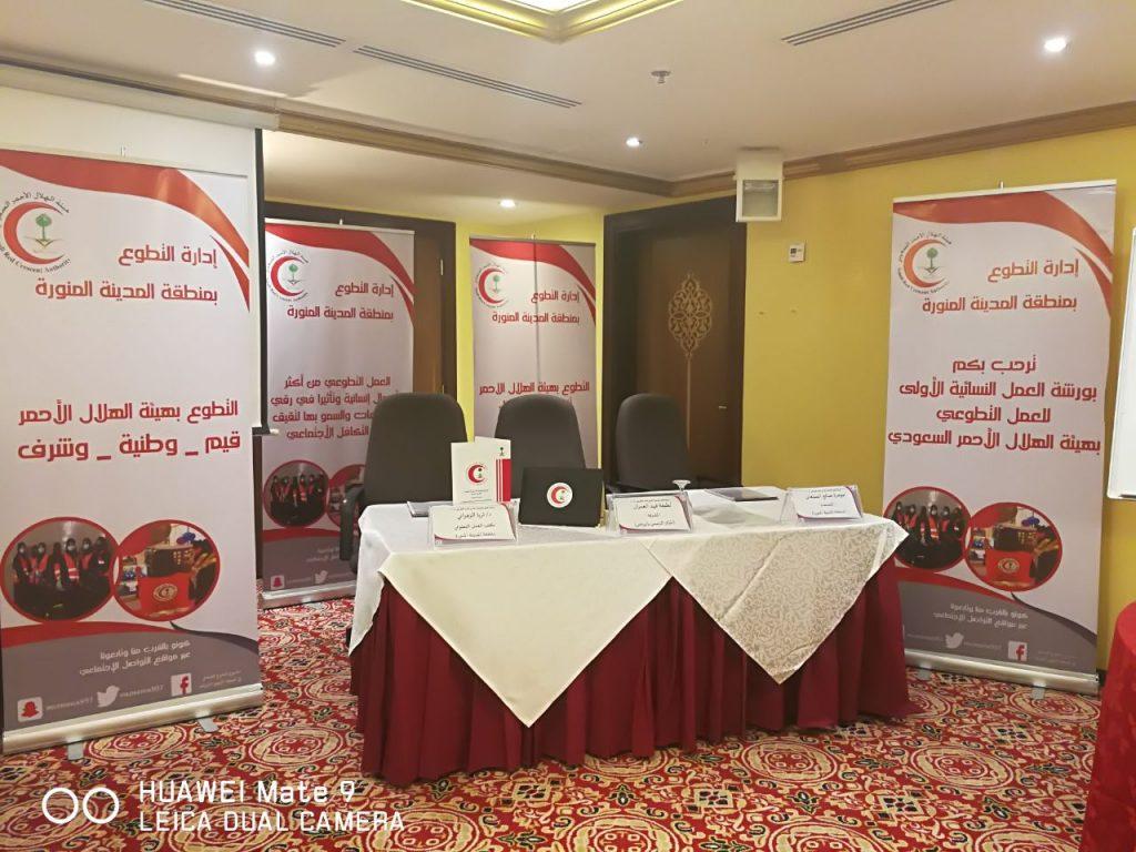 """هيئة """"الهلال الاحمر"""" السعودي تقيم ورشة العمل النسائية الأولى للعمل التطوعي"""