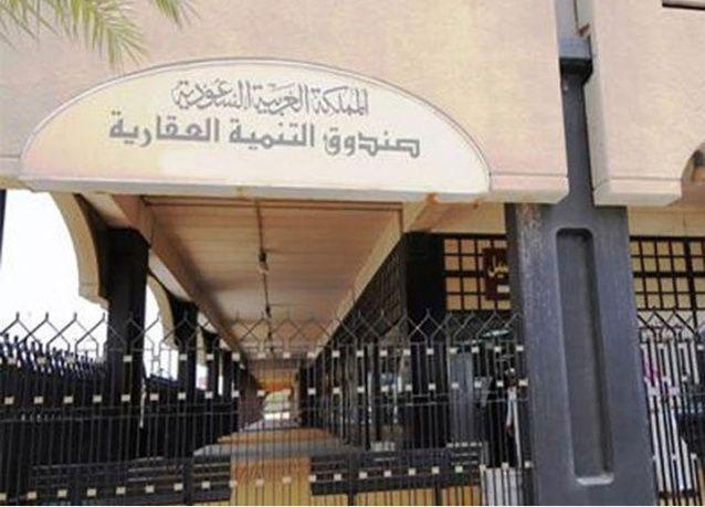"""""""صندوق التنمية العقارية""""يُطلِق غداً مؤتمر تمويل الإسكان في السعودية"""