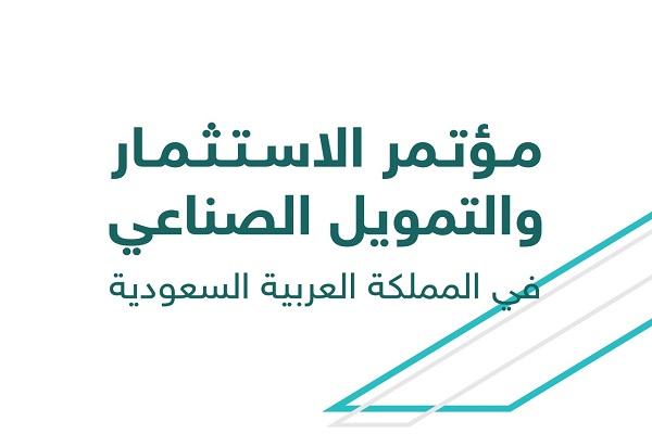 عقد مؤتمر بجامعة القصيم لبحث سبل تنمية الاستثمار والتمويل الصناعي بالمملكة