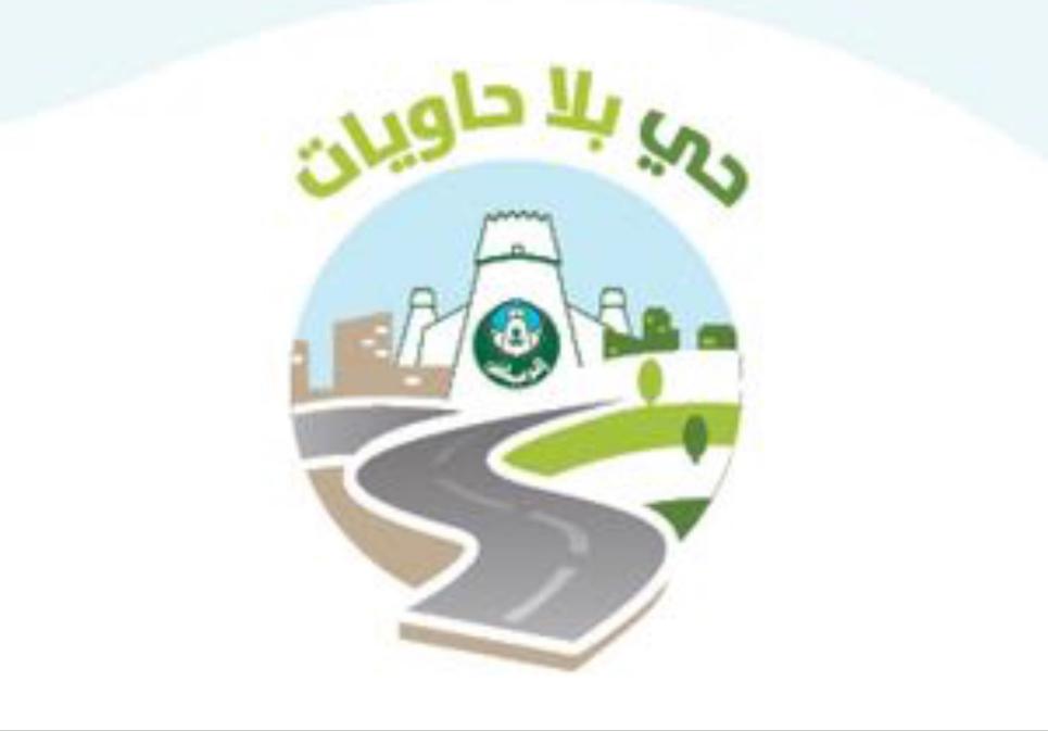 """""""أمانة الرياض"""" تطلق مبادرة """"حي بلا حاويات"""""""