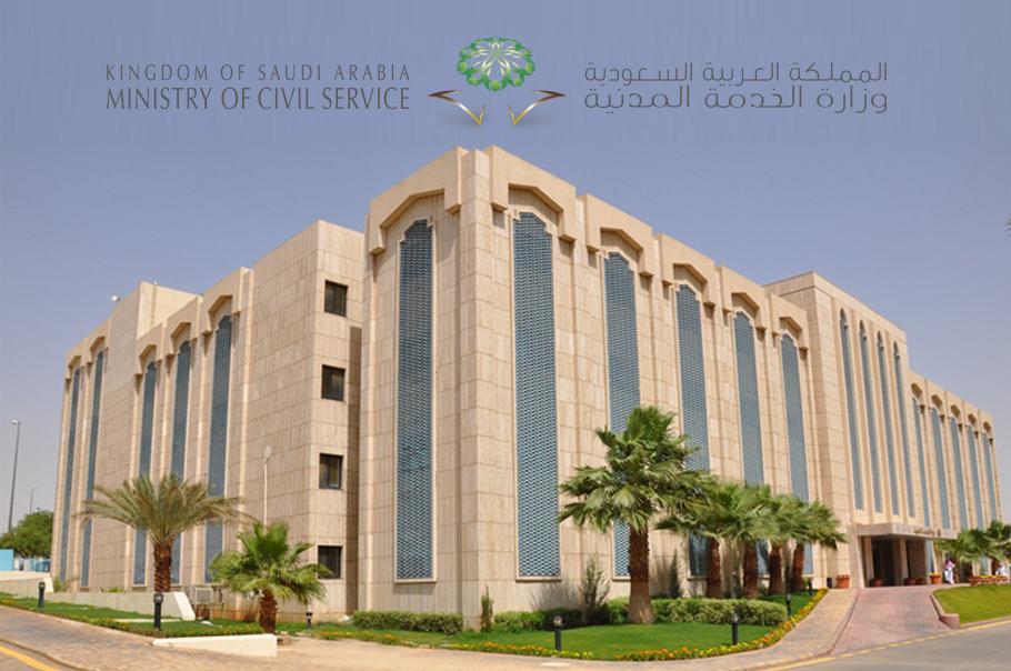 """الخدمة المدنية تعلن ترشيح """"1208"""" متقدم ومتقدمة على الوظائف الإدارية"""