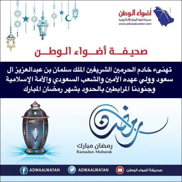 أضواء الوطن تهنىء القيادة والشعب السعودي والأمة الإسلامية بشهر رمضان المبارك