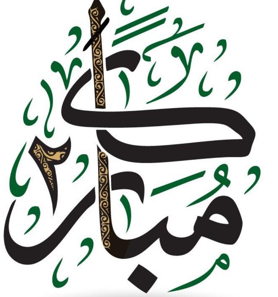 """الرئاسة العامة لشؤون الحرمين  تطلق برنامج """"مباركاً"""" للموسم الثاني"""
