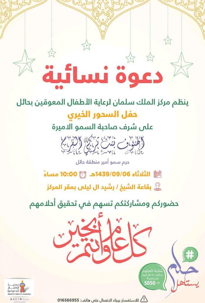 حرم أمير حائل ترعى السحور الخيري لمركز الملك سلمان لرعاية الأطفال المعوقين
