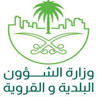 وزارة الشؤون البلدية والقروية تعلن عن توفر عدداً من الوظائف