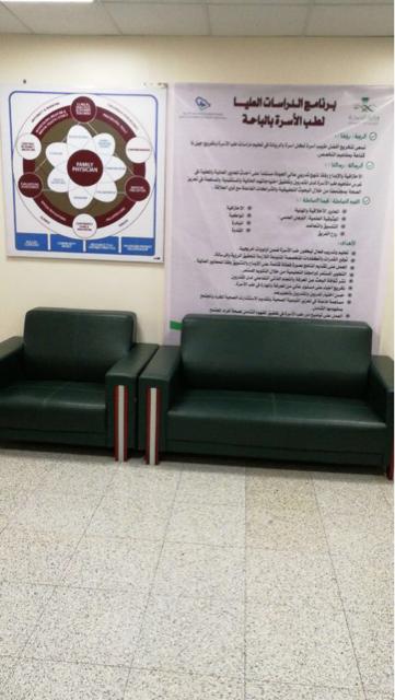 إعتماد مركزي صحي الظفير وبني سار كمراكز تدريبية في برنامج البورد السعودي