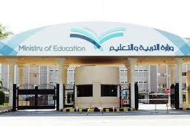 """بالأسماء.. """"التعليم"""" تدعو 4622 متقدماً للوظائف التعليمية"""