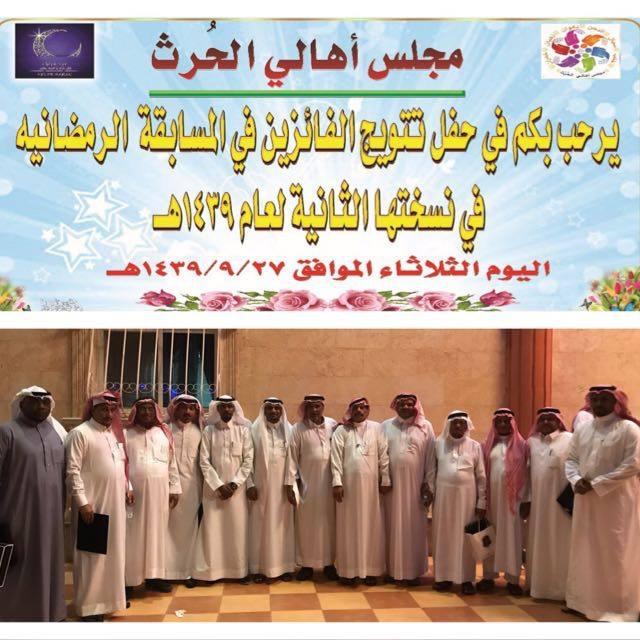 مجلس أهالي الحرث يحتفي بالفائزين بالمسابقة الثقافية الرمضانية