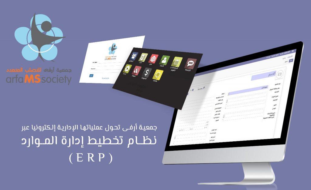 """جمعية أرفى تحول عملياتها الإدارية إلكترونيا عبر نظام تخطيط إدارة الموارد """"ERP"""""""