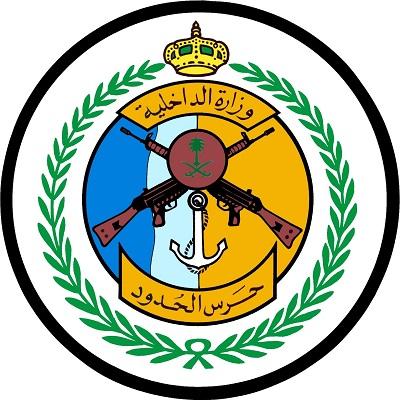 """المديرية العامة لحرس الحدود تعلن عن توفر """"١٤٨"""" وظيفة مؤقتة"""