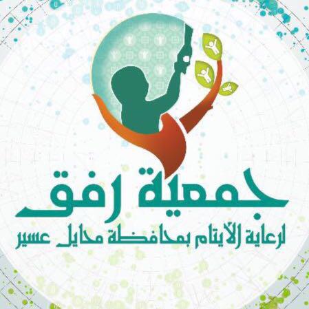 جمعية رفق تودع مبلغ كسوة العيد لمستفيديها