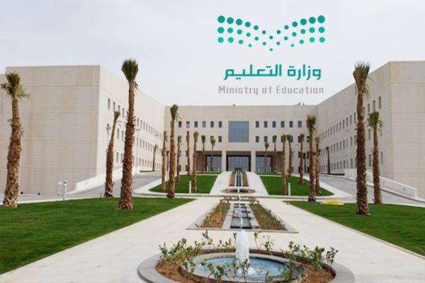 التعليم : فتح التقديم للمواطنين والمواطنات لشغل الوظائف المشمولة بلائحة الوظائف التعليمية