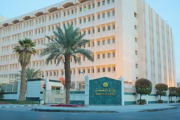 وزارة العدل تعلن عن وظائف إدارية ومالية وأعوان قضاة للرجال بالمرتبة الخامسة