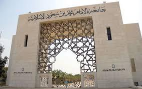 جامعة الإمام محمد بن سعود الإسلامية بالرياض تعلن عن توفر وظائف شاغرة